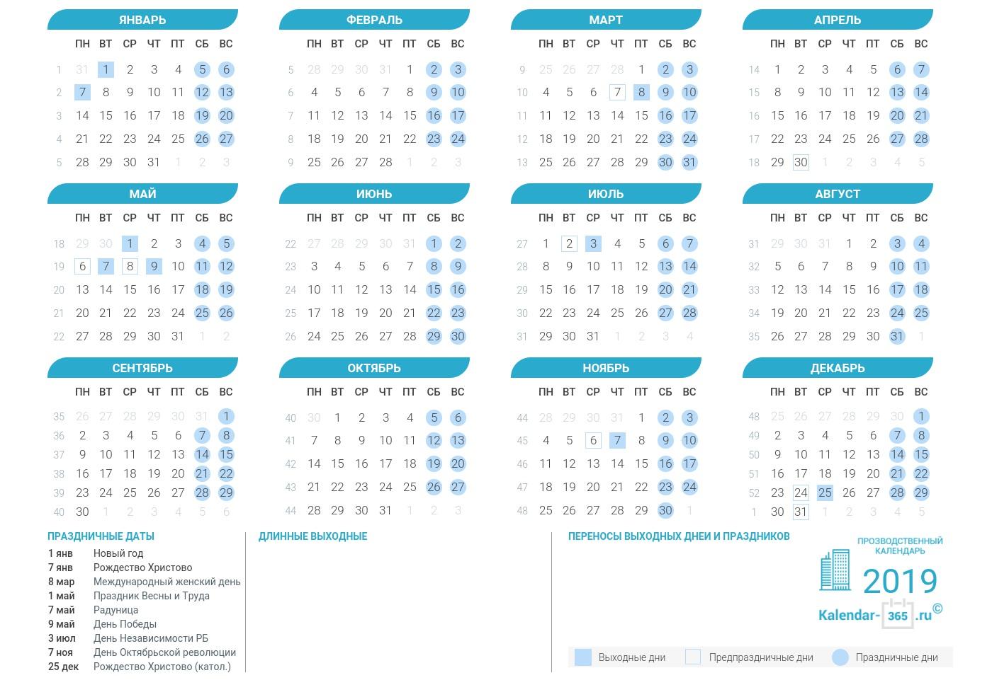 Производственный календарь на 2019 год: Выходные дни на год собаки
