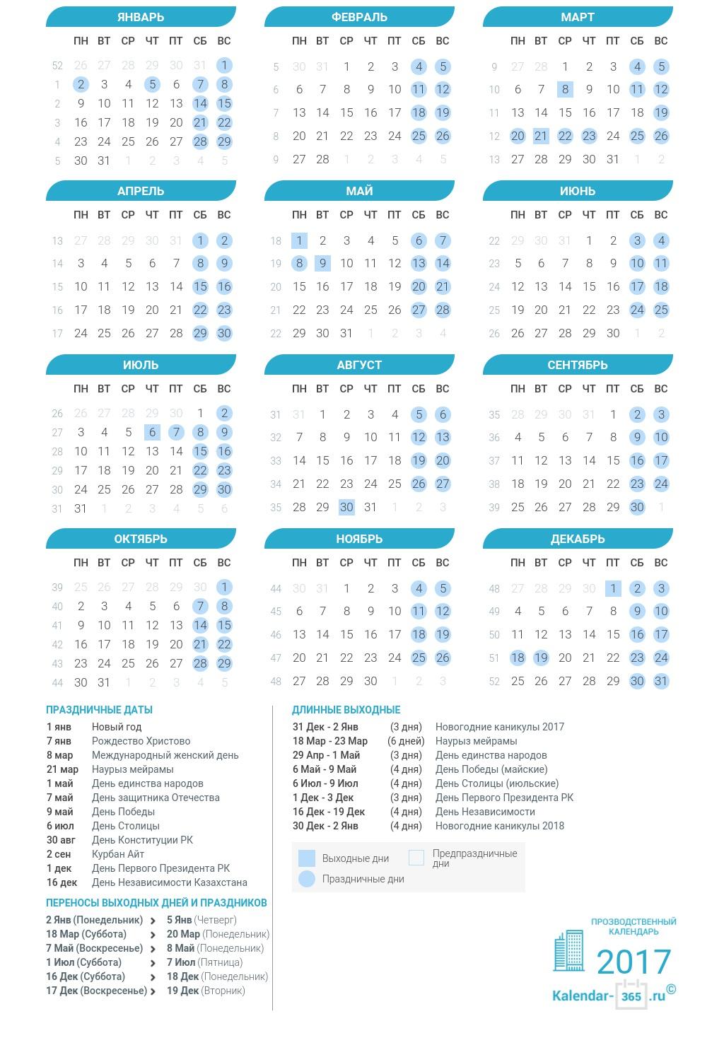 Апрель 2019 года: календарь, выходные и праздничные дни