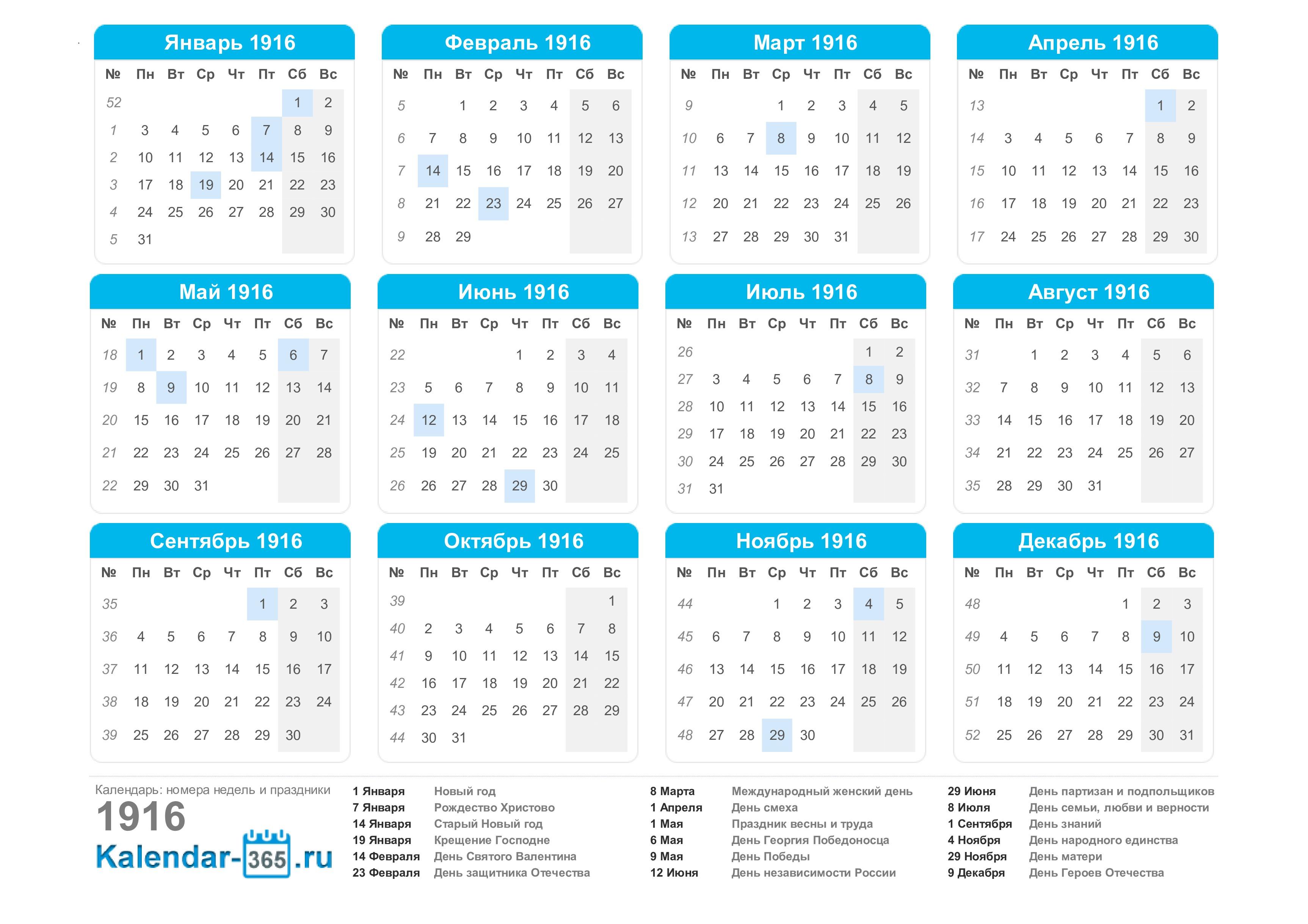 Календарь российских праздников на июнь