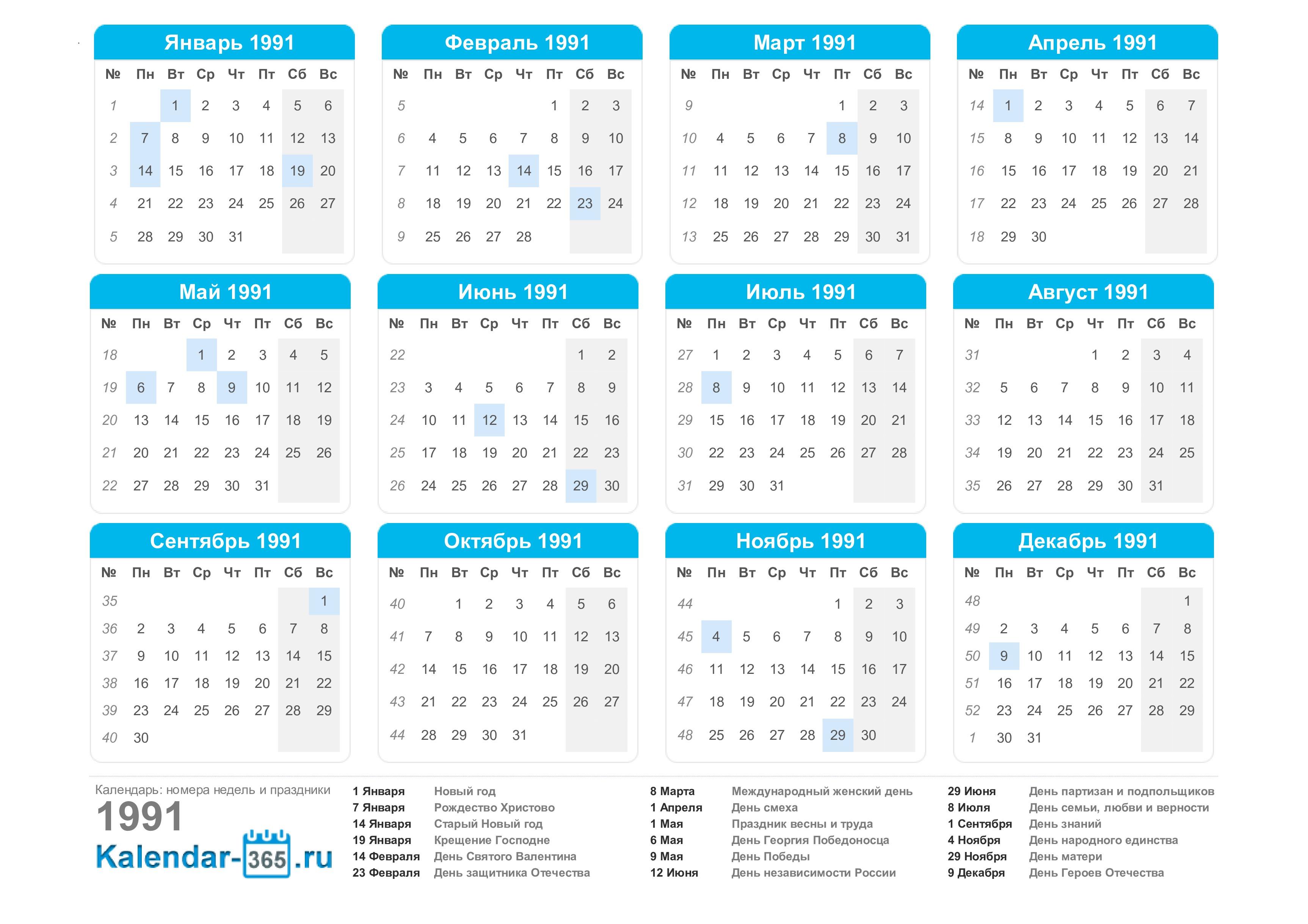 Видеоурок создания календарей