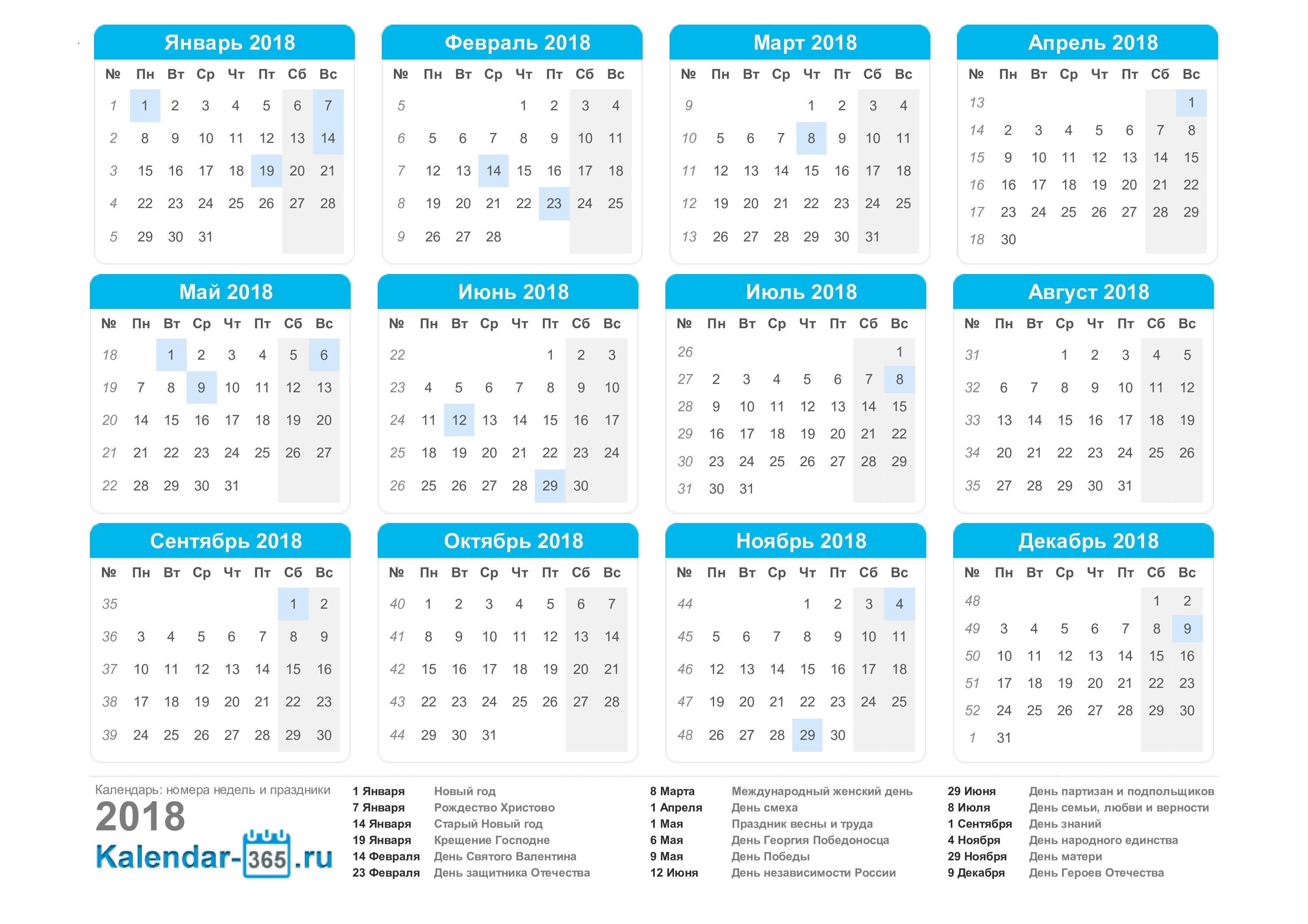 Карманный календарь на пластике