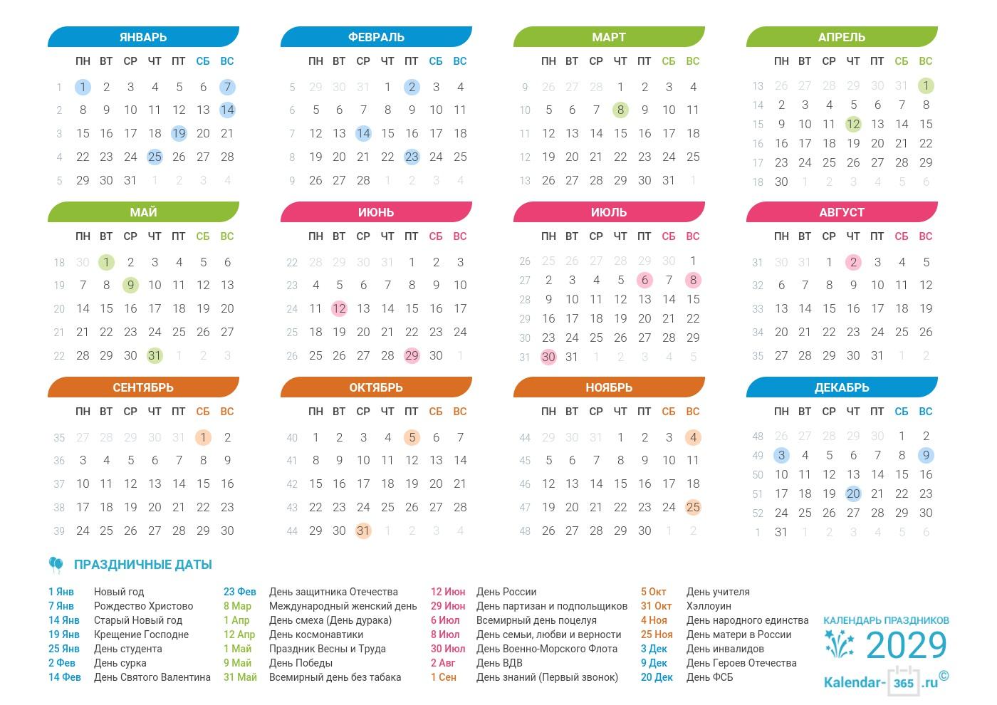 Календарь на 2029 год