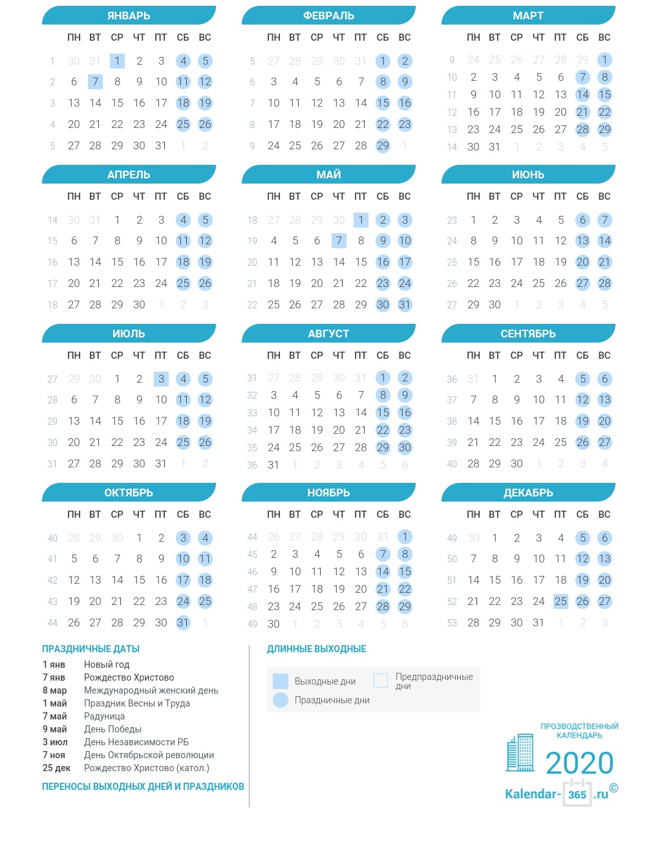 Proizvodstvennyj Kalendar Belarusi Na 2020 God