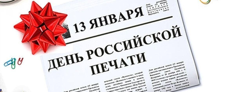 Картинки по запросу день российской печати